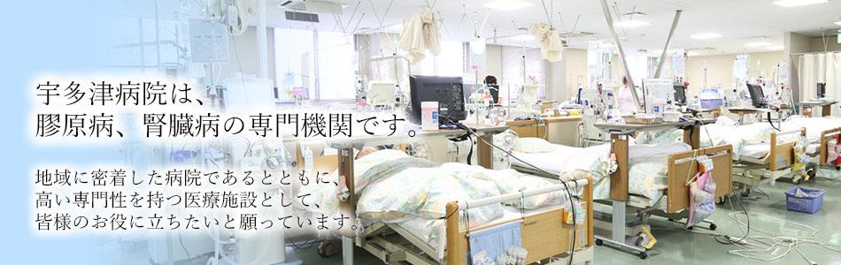 高い専門性を持つ医療施設を目指します。