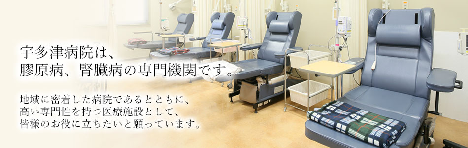 宇多津病院は、 膠原病、腎臓病の専門機関です。
