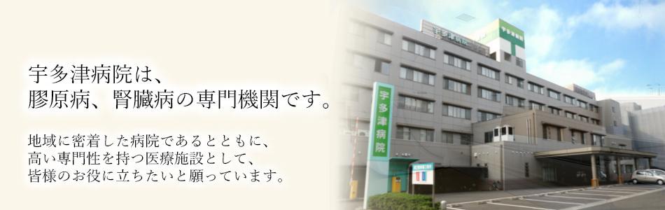 地域に密着した病院を目指します。